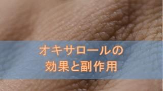 オキサロール軟膏(マキサカルシトール)の効果と副作用