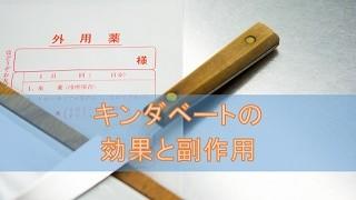 キンダベート軟膏(クロベタゾン)の効果と副作用【外用ステロイド薬】
