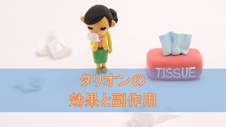 タリオン錠・OD錠の効果と副作用