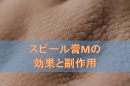 スピール膏Mの効果と副作用【角質軟化薬】