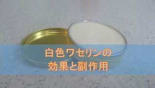 白色ワセリンの効果と副作用【軟膏】