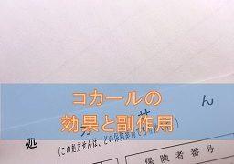 コカールの効果と副作用【アセトアミノフェン系解熱鎮痛剤】