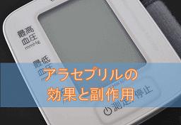 アラセプリルの効果と副作用【降圧剤】