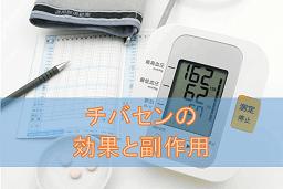 チバセンの効果と副作用【降圧剤】