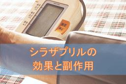 シラザプリルの効果と副作用【降圧剤】