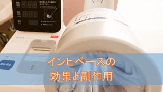 インヒベース錠の効果と副作用【降圧剤】