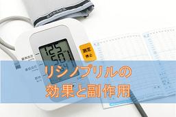 リシノプリルの効果と副作用【降圧剤】