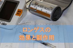 ロンゲス錠の効果と副作用【降圧剤】