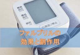 ファルプリルの効果と副作用【降圧剤】