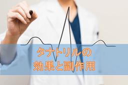 タナトリルの効果と副作用【降圧剤】