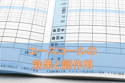 エースコールの効果と副作用【降圧剤】