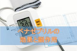 ベナゼプリル塩酸塩の効果と副作用【降圧剤】