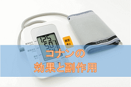 コナン錠の効果と副作用【降圧剤】