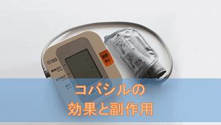 コバシルの効果と副作用【降圧剤】
