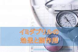 イミダプリル塩酸塩の効果と副作用【降圧剤】