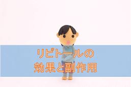 リピトールの効果と副作用【高脂血症治療薬】