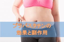 プラバスタチンナトリウムの効果と副作用【高脂血症治療薬】