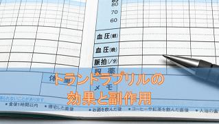 トランドラプリルの効果と副作用【降圧剤】