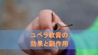 ユベラ軟膏の効果と副作用