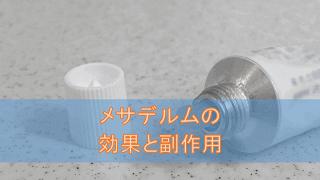 メサデルム軟膏・メサデルムクリームの効果と副作用【外用ステロイド薬】