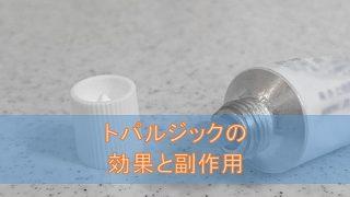トパルジック軟膏・クリームの効能と副作用【非ステロイド抗炎症剤】