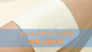 フェルビナクパップの効果と副作用【湿布】