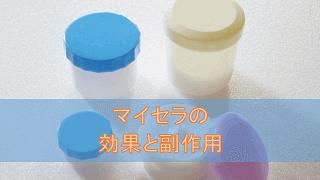 マイセラ軟膏・クリーム・ローションの効果と副作用【外用ステロイド剤】