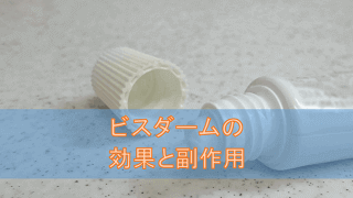 ビスダーム軟膏・クリームの効果と副作用【外用ステロイド剤】