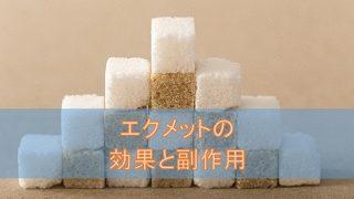 エクメット配合錠の効果と副作用【糖尿病治療薬】
