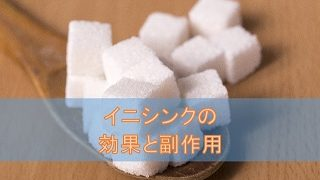 イニシンク配合錠の効果と副作用【糖尿病治療薬】