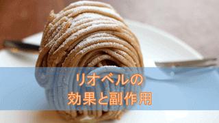 リオベル配合錠の効果と副作用【糖尿病治療薬】