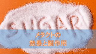 メタクト配合錠の効果と副作用【糖尿病治療薬】