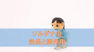 ソルダナ錠の効果と副作用【緩下剤】