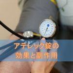 アテレックの効果と副作用【降圧剤】