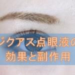 ジクアス点眼液(ジクアホソルナトリウム)の効果と副作用