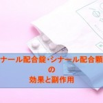 シナール配合錠・シナール配合顆粒の効果と副作用