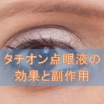 タチオン点眼液(グルタチオン)の効果と副作用