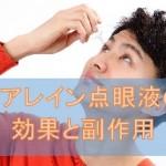 ヒアレイン点眼液の効果と副作用【目薬】