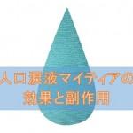 人工涙液マイティア点眼液の効果と副作用