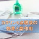 カタリン・カタリンK点眼液(ピレノキシン)の効果と副作用