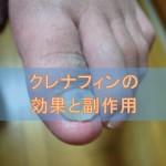 クレナフィン爪外用液の効果と副作用【爪白癬治療薬】