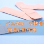 ユーパスタコーワ軟膏の効果と副作用