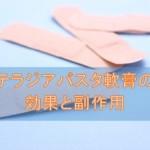 テラジアパスタ軟膏(スルファジアジン)の効果と副作用