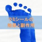 ラミシールクリーム・外用液・スプレー(テルビナフィン)の効果と副作用