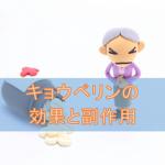 キョウベリン錠(ベルベリン)の効果と副作用【止瀉剤】