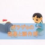 ボラザG軟膏・坐剤の効果と副作用【痔疾患治療薬】