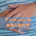 アルサルミン細粒・内用液(スクラルファート)の効果と副作用