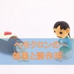 ヘモクロンカプセル(トリベノシド)の効果と副作用【痔疾患治療薬】