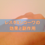 レスタミンコーワクリーム(ジフェンヒドラミン)の効果と副作用【抗アレルギー薬】