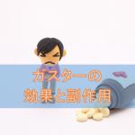 ガスター錠・OD錠・散の効果と副作用【医師が教える胃薬の全て】